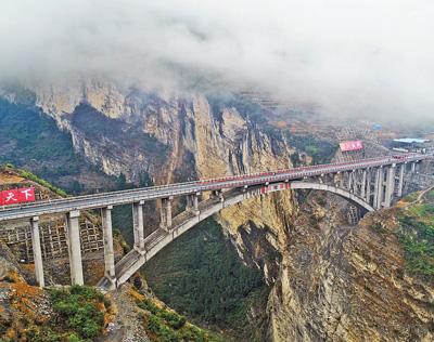 云贵川三省交界处鸡鸣三省大桥正式建成通车