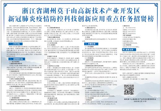浙江省湖州莫干山高新技術產業開發區新冠肺炎疫情防控科技創新應用重點任務招賢榜