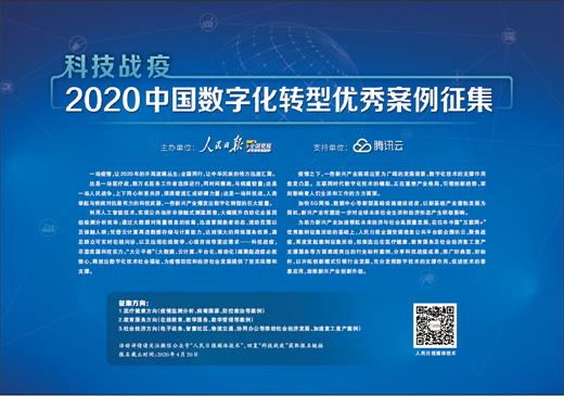 2020中国数字化转型优秀案例征集