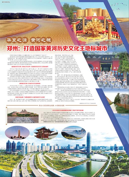 郑州:打造国家黄河历史文化主地标城市