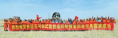 中国新一代载人飞船试验船返回舱成功着陆