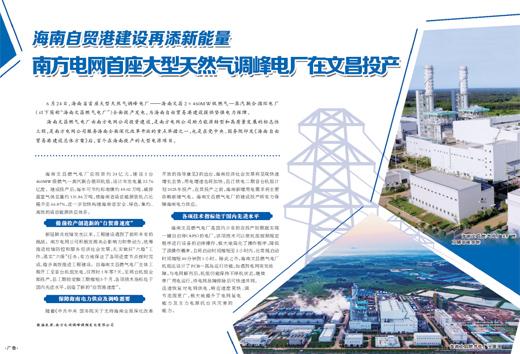南方电网首座大型天然气调峰电厂在文昌投产