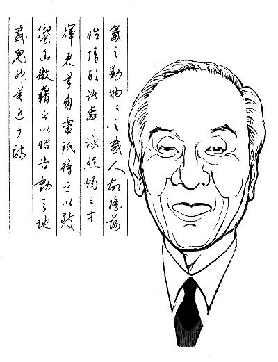 与中央文史馆馆长、北京大学国学院院长袁行霈先生宴聚 - 郎丰君 - 郎丰君--翰墨轩文存