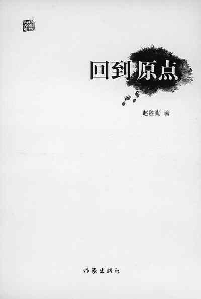 《文爱》的钢琴谱子-《回到原点》:赵胜勤著﹔作家出版社出版.   近些年来,曾读到不少