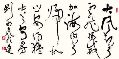 点线飞动 气象恢宏(名家在线) ——言恭达草书创作的审美取向 - 人在上海  - 中華日报Chinadaily