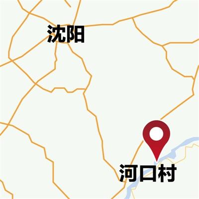寻找最美乡村·丹东河口村 - 古藤新枝 - 古藤的博客