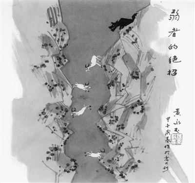 欢快中的深沉与智慧(名家在线) ——黄永玉的羊年生肖画 - 昆仑玉 - 昆仑玉博客---智者乐山 仁者乐水