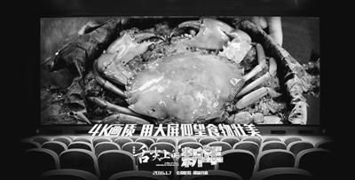 """""""舌尖""""有了电影纪录片艺术总监陈晓卿谈背后故事"""