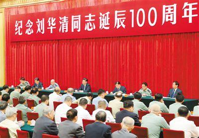 中共中央举行纪念刘华清同志诞辰100周年座谈会