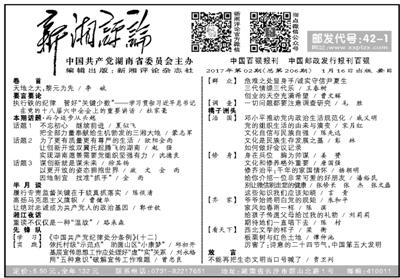 《 人民日报 》( 2017年01月16日   11 版) - wangguochun - wangguochun000 的博客