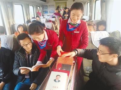 """列车上的""""红色流动书屋"""""""