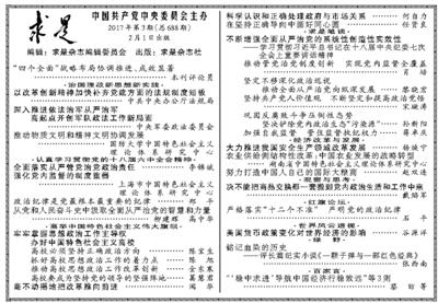 《 人民日报 》( 2017年01月31日   04 版) - wangguochun - wangguochun000 的博客