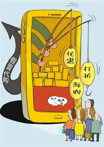微信代购 买到假货维权挺难