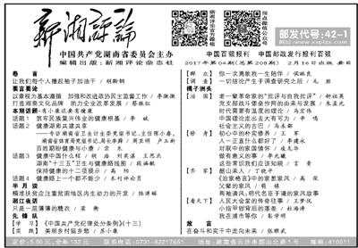 《 人民日报 》( 2017年02月16日   11 版) - wangguochun - wangguochun000 的博客