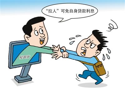 人民日报:【一线调查】校园贷莫成校园害
