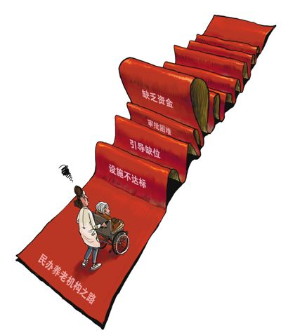 图片报道:民办养老机构面临的经营困境亟待破解