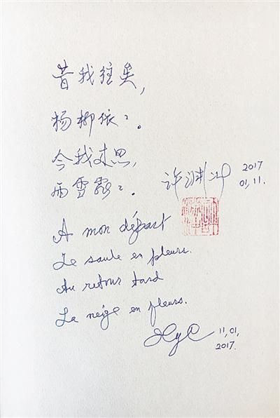诗译英法许渊冲 从心所欲不逾矩(书人书事) 熊光楷 《 人民日报 》( 2017年03月16日   24 版)     2015年3月20日,作者(左)在北京大学畅春园,与许渊冲先生(右)交流翻译理论。(图中为许渊冲的夫人照君)            图为许渊冲先生赠送给作者的汉法对照本《诗经》,扉页上许先生用中文、法文抄写了《诗经·采薇》的名句。     前不久,中央电视台推出全新的人文类电视节目《朗读者》。作为第一期压轴的出场人物,96岁高龄的许渊冲老先生以其自信、激情和敏锐征服了在场观众,也打动了电 - weicuibai65 - 雕龙绣凤