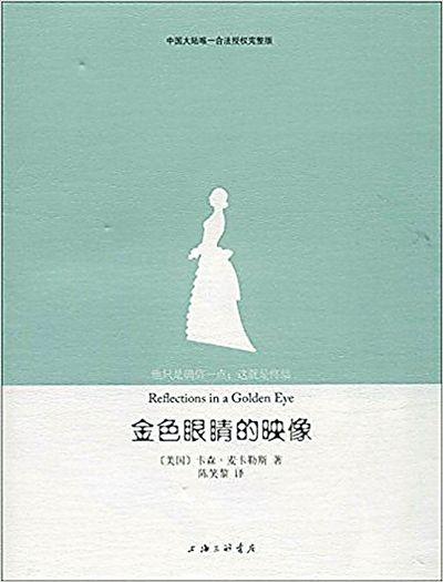 """没有彼岸的桥 秦 烨 《 人民日报 》( 2017年03月19日   07 版)     卡森·麦卡勒斯       《金色眼睛的映像》       《心是孤独的猎手》     卡森·麦卡勒斯撰写过娓娓动人的小说、戏剧、诗歌与散文,不仅跻身于威廉·福克纳、弗兰纳里·奥康纳等""""南方最伟大、最负持久声望的""""大师行列,更被誉为""""奇迹的创造者""""""""当代最优秀的美国作家""""。    今年是麦卡勒斯诞辰100周年暨逝世50周年,她的写作令读者瞩目,她关于孤独与存在、痛苦与死亡、现代社会人类精神疏离之境况的思考与诠释发人深 - weicuibai65 - 雕龙绣凤"""