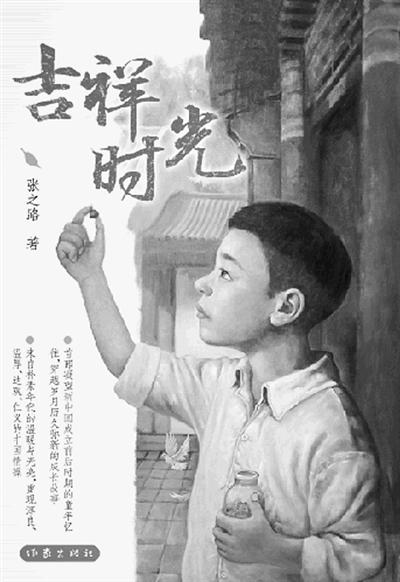 新书架 《 人民日报 》( 2017年03月28日   24 版)     《雁城谍影》:上官鼎著;生活·读书·新知三联书店出版。   这是一部讲述在抗日战争的漫天烽火中,中国军民万众一心抗击侵略者的小说。此书取材于真实战场,对发生在湖南境内的长沙会战、常德会战、衡阳保卫战的描写均有史料支撑,同时更写出了战争中的家人亲情、袍泽之谊与道义之交,展现了中国军民同仇敌忾的勇气与豪情。       《吉祥时光》:张之路著;作家出版社出版。   此书有中国古典笔记体小说的简洁韵味,其中描摹的人物众多,却生动鲜活,文 - weicuibai65 - 雕龙绣凤