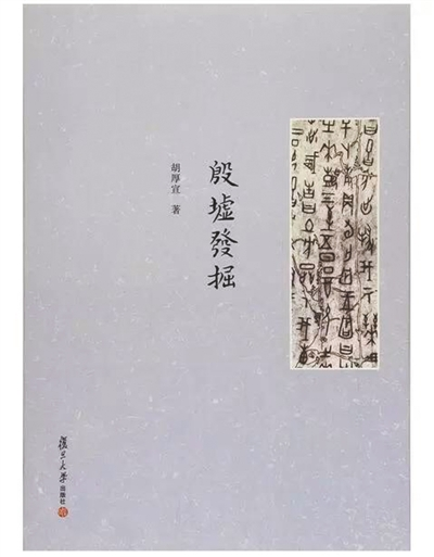 """新书架 《 人民日报 》( 2017年04月18日   24 版)     《信仰人民:中国共产党与中国政治传统》: 潘 维著,中国人民大学出版社出版   本书阐述了中国共产党如何从中国悠久的""""民本""""政治传统中汲取精华,提高组织社会和群众的能力,分析了中共如何提高思想能力、对社会主义理论和话语推陈出新,探讨了当前国家治理的核心任务。       《殷墟发掘》:胡厚宣著,复旦大学出版社出版   这是著名学者胡厚宣的代表作,他曾亲自参加殷墟发掘,后因教学参考的需要,写下此书。本书对于殷墟科学发掘的时间、地点、 - weicuibai65 - 雕龙绣凤"""