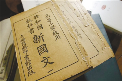 在出版事业中完善人生(书人书事) ——张元济先生与商务印书馆 王 涛 《 人民日报 》( 2017年04月18日   24 版)     图为张元济先生。       图为1932年被日军炸毁的商务印书馆上海总馆。       图为商务印书馆出版的西方学术名著。       图为商务印书馆出版的新国文教材。     张元济先生,字菊生,他在出版这一不朽的事业中知行完备,至善至德,厥功尤伟。时逢商务印书馆120岁生日,我们不由得再次向他致以特别而又真挚的礼敬!    菊生先生七十寿辰时,以蔡元培、王云五等当 - weicuibai65 - 雕龙绣凤