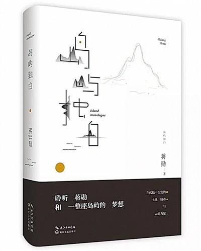 新书架 《 人民日报 》( 2017年05月16日   24 版)     《岛屿独白》:蒋勋著,长江文艺出版社出版。   本书是一本有着诗歌气质的散文集,作者在我国台湾乡镇间游走的所思所感,初版于1997年,被称为蒋勋文学与美学的起点。       《放歌天地间》:谌虹颖著,黄山书社出版。   本书以长篇报告文学的形式,描述了阎肃丰富多彩的艺术人生和感人事迹,展现了这位优秀艺术家的家国情怀、为时代放歌的责任担当以及艺术创造力。 - weicuibai65 - 雕龙绣凤