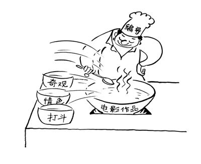电影:不要每道菜都浇上辣椒油(文艺观察)