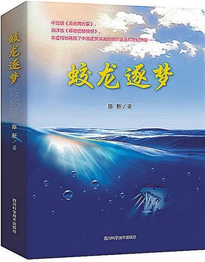 """新书架 《 人民日报 》( 2017年08月08日   24 版)    《蛟龙逐梦》:陈新著;四川科学技术出版社出版。      这是一部记录我国载人深海潜水器发展历程和潜航员成长故事的长篇报告文学。作品从人类悠久文明中的海洋梦想与关于海洋的神话传说落笔,以潜航员唐嘉陵的成长故事为主线,展现了""""蛟龙""""号海洋深潜器进行深海潜水探索所经历的风风雨雨、困难艰辛,反映了我国海洋深潜科考事业的曲折成长与重大进步,以及世界科技强国在海洋探索方面你追我赶的激烈博弈。    书中人物形象鲜明,情节生动感人,语言生动,体 - weicuibai65 - 雕龙绣凤"""
