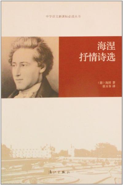 海涅:诗人与战士 - weicuibai65 - 雕龙绣凤