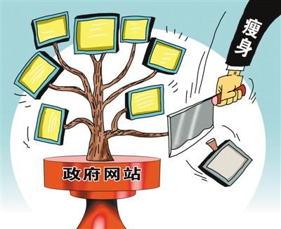 北京政府网站减至80多家 服务怎样不缩水