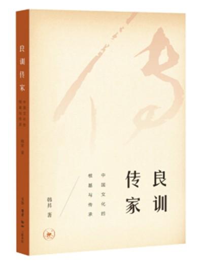 良言家训立身之本 - weicuibai65 - 雕龙绣凤