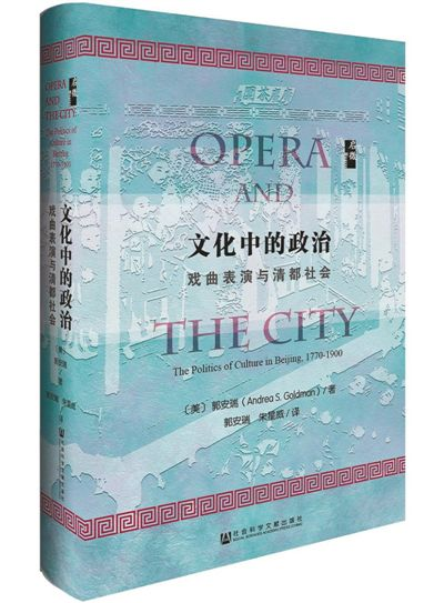 戏台上的清都社会(序与跋) - weicuibai65 - 雕龙绣凤