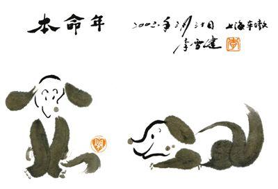 本命年(中国画) - weicuibai65 - 雕龙绣凤