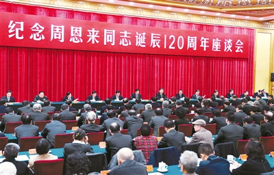 中共中央举行纪念周恩来同志诞辰120周年座谈会312411