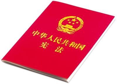 維護憲法 捍衛憲法尊嚴