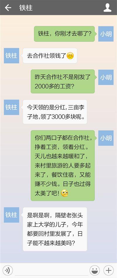 渝北乌牛村:2500多亩地加入合作社 挣了100万