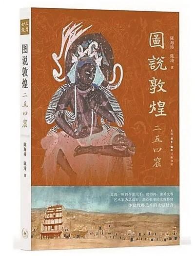 中国艺术传统需要新阐释——谈谈《图说敦煌二五四窟》 - 盐湖人 - 盐湖人