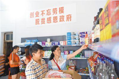 爱心超市助脱贫