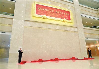 建設美麗新寧夏 共圓偉大中國夢