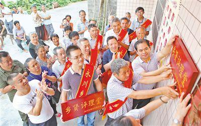 """重庆永川建107个""""乡贤评理堂"""" 这里的新乡贤有新作为"""