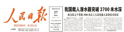 """潜入深海蛟龙舞(新中国的""""第一""""・70年)"""