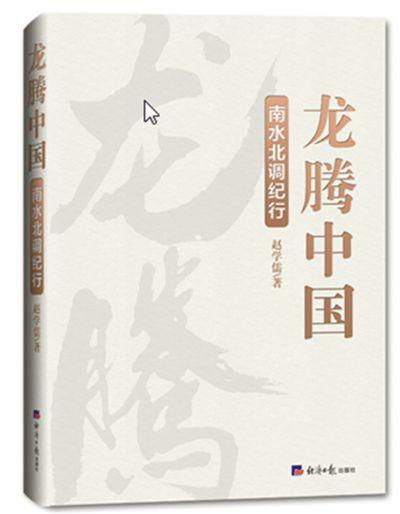 《人民日报》推荐《龙腾中国》