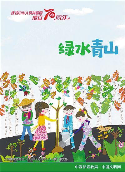 庆祝新中国成立70周年儿童画公益广告