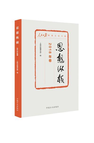 《思想纵横(2018年卷)》出版