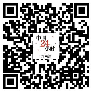 《河南24小时》微视频推出