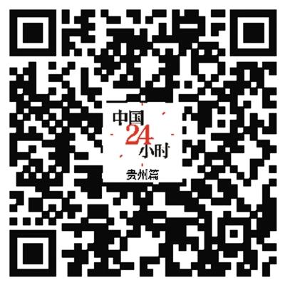 《贵州24小时》微视频推出