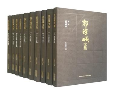 厚重扎实的戏曲理论总结——评《郭汉城文集》