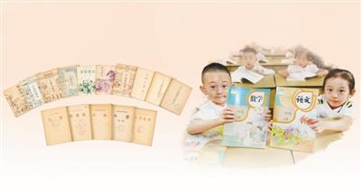 新起炉灶 新中国中小学教科书体系确立
