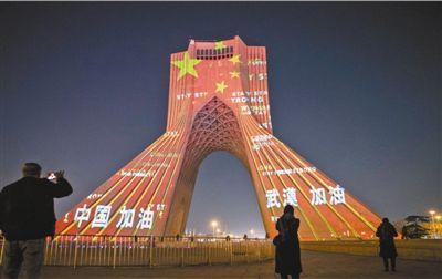 德黑兰地标建筑自由塔上演灯光秀 为中国抗击疫情加油