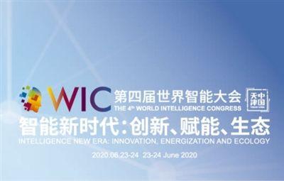 """""""智能""""成为天津的一张新名片  助推天津传统产业转型升级"""
